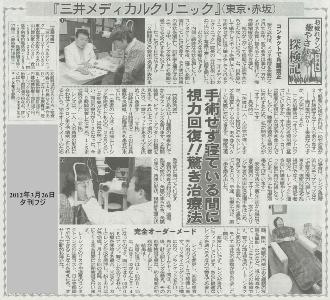 2012-3-26  yukanfuji-1.jpg